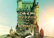 idea_castle